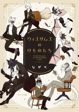 Book cover showing several drawn characters with animal appearances.