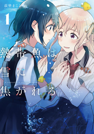 Book cover showing two characters touching hands and looking at each other.